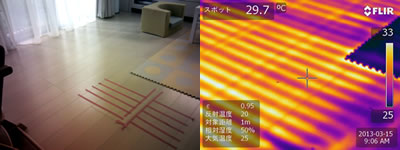 床暖房のある場所の調査